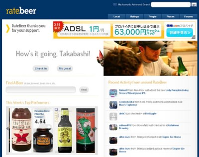 アメリカのビールレーティングサイト RateBeer