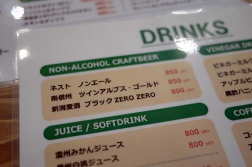 ノンアルコールビール メニュー