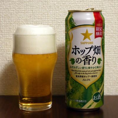 サッポロビール ホップ畑の香り