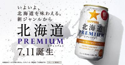 サッポロ 北海道PREMIUM [プレミアム]