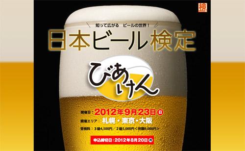 日本ビール検定