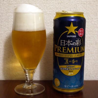 サッポロビール サッポロ日本の彩(いろどり)PREMIUM 夏の香り