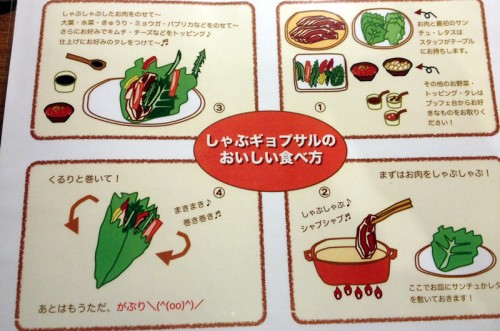 しゃぶギョプサルのおいしい食べ方