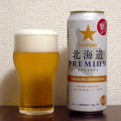 サッポロビール 北海道PREMIUM