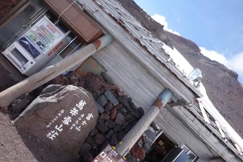 富士山9合目 万年雪山荘
