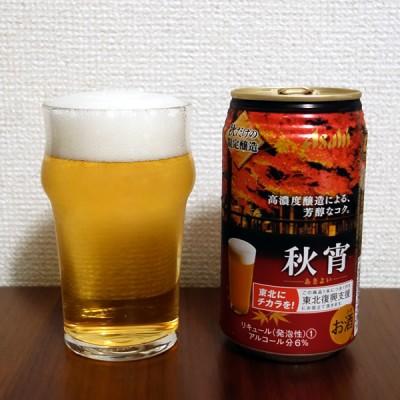 アサヒビール 秋宵 -あきよい-