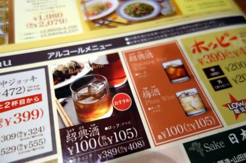 梅酒&紹興酒が1杯100円だとっ?