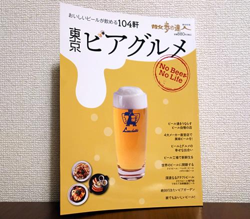 散歩の達人MOOK「東京ビアグルメ」