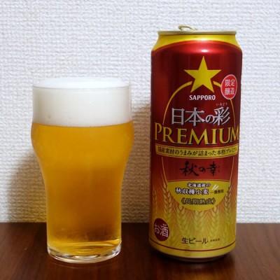 サッポロビール サッポロ日本の彩(いろどり)PREMIUM 秋の幸