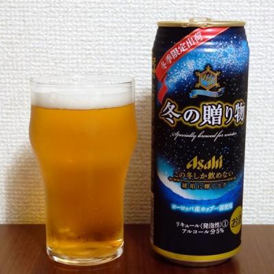 アサヒビール 冬季限定出荷 冬の贈り物