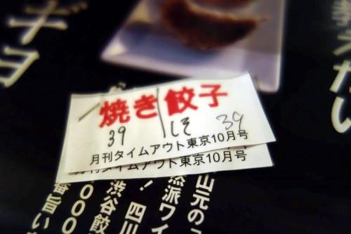 餃子チケット