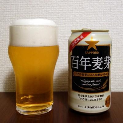 サッポロビール 百年麦芽