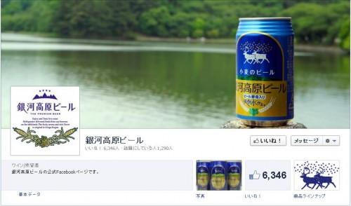 銀河高原ビールFacebookページ