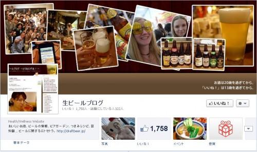 生ビールブログFacebookページ