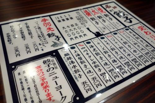 餃子のニューヨーク 餃子メニュー