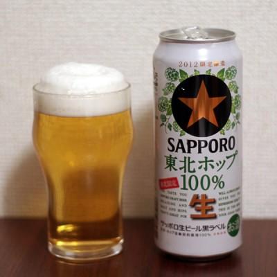 サッポロビール  サッポロ生ビール黒ラベル東北ホップ100%