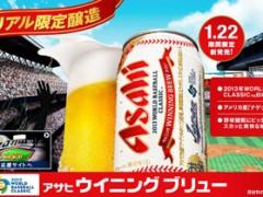 日本代表応援商品 アサヒ ウイニングブリュー