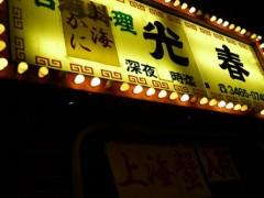 池ノ上 台湾料理 光春