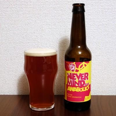 スコットランド BrewDog Never Mind The Anabolics