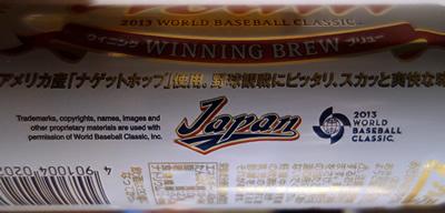 2013 WBC 日本代表応援商品