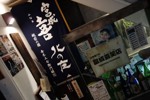 日本酒バル 富成喜笑店