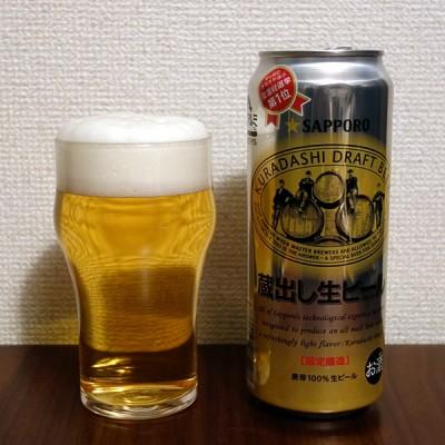 サッポロビール 蔵出し生ビール