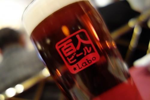 百人ビールLabo 百人のキセキ