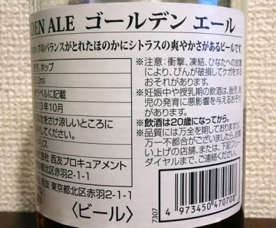 ASDA エクストラ・スペシャル ゴールデンエール