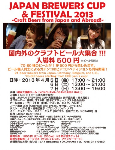 Japan Brewers Cup 2013