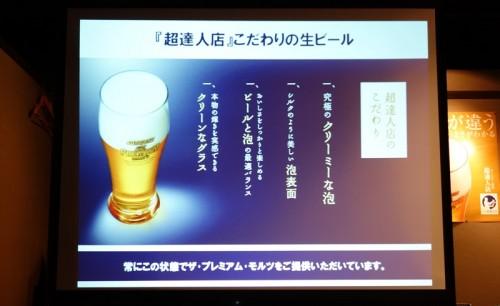 超達人店 こだわりの生ビール