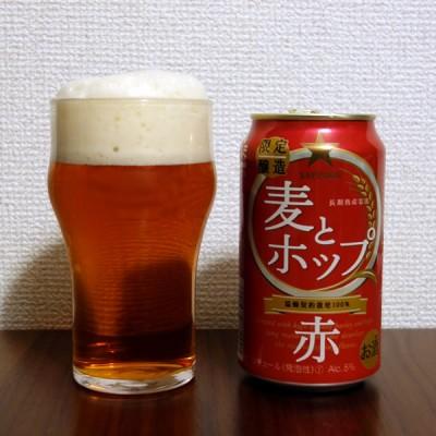 サッポロビール 麦とホップ 赤