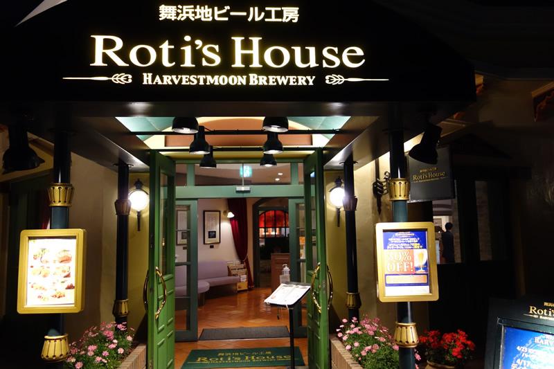 ロティズ・ハウス