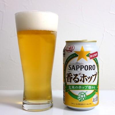 サッポロビール SAPPORO 香るホップ