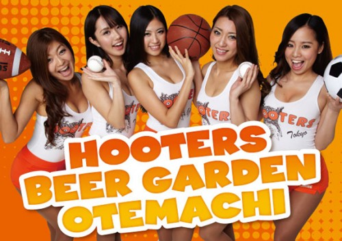 HOOTERS ビアガーデン