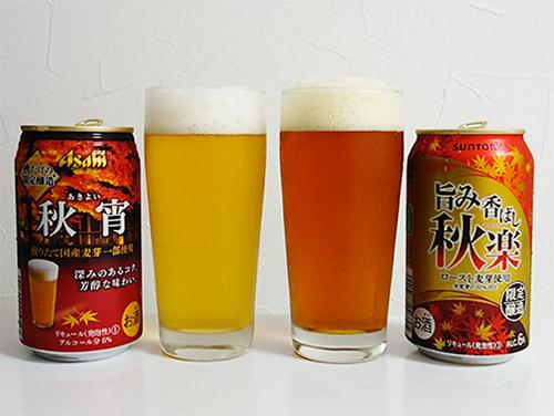 アサヒビール 秋宵&サントリー 秋楽