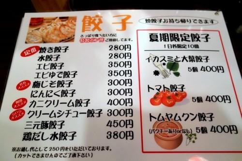 神田 大田屋 メニュー