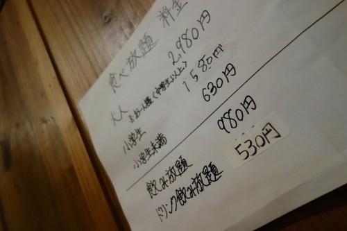 食べ飲み放題で4,000円弱