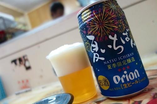 ビールはオリオン 夏いちばんでした。