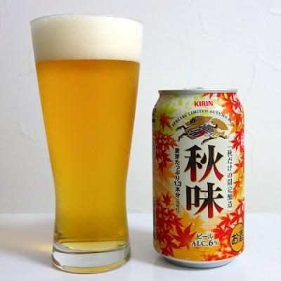 キリンビール 秋味 2013