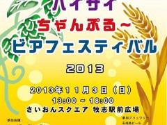 ハイサイ ちゃんぷる~ ビアフェスティバル