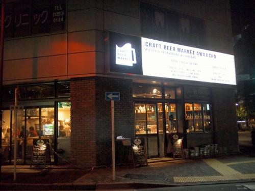 クラフトビアマーケット淡路町店