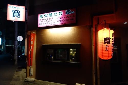 炭火焼とり 寛 泉崎西店