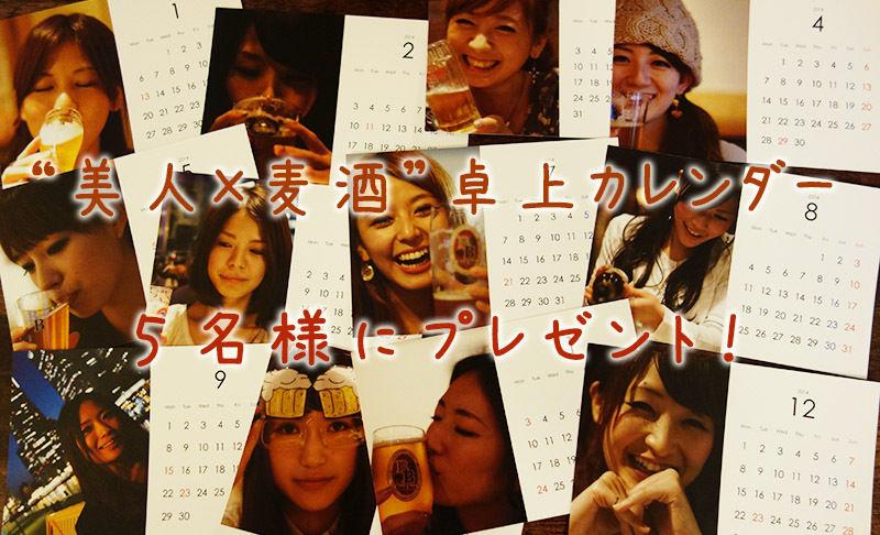 美人×麦酒カレンダー