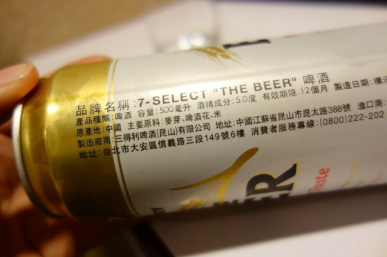 THE BEER の原材料