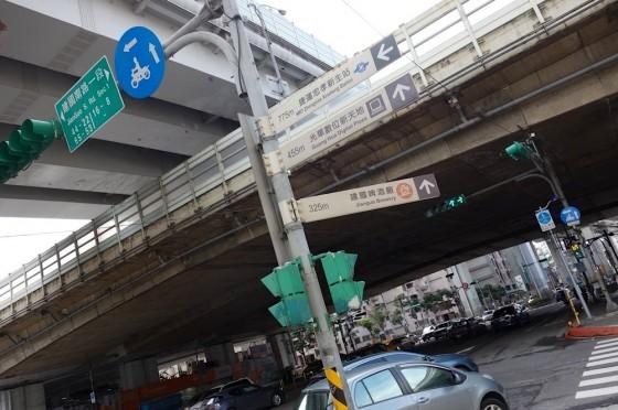 台湾の標識
