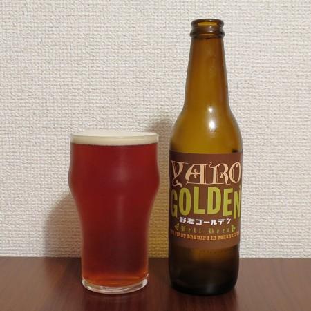 ベルビア醸造所 野老ゴールデン