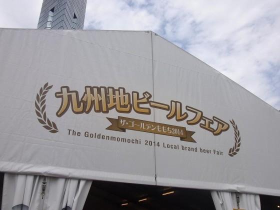 九州地ビールフェア