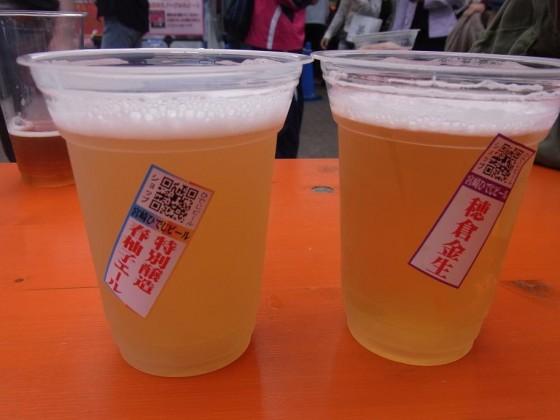 ひでじビール 穂倉金生と春柚子エール
