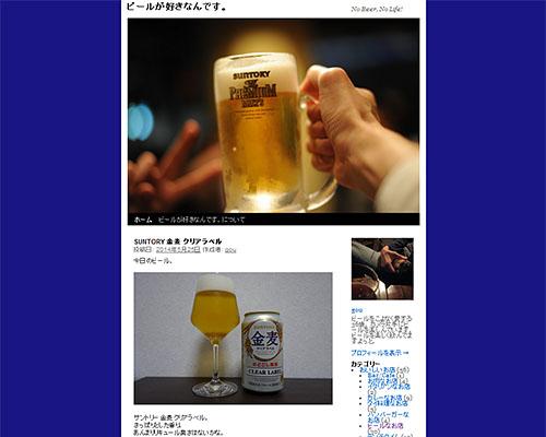 ビールが好きなんです。