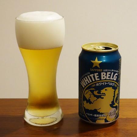 サッポロビール ホワイトベルグ